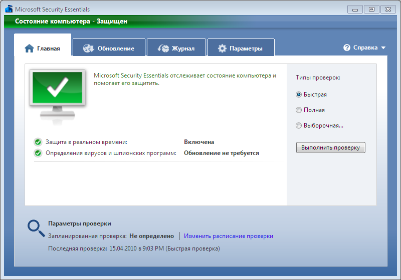Mseinstall 64 windows 7 скачать